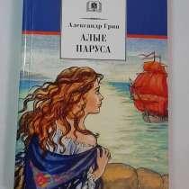 Книга Алые паруса Александр Грин, в Владивостоке