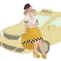 Женское такси в Челябинске, в Челябинске