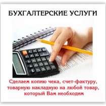 Бухгалтер оказывает весь спектр услуг бизнесу, в Новосибирске