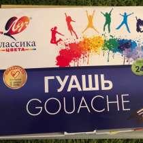 Краски гуашь (альбом и цв карандаши в подарок), в Одинцово