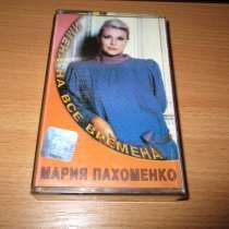 Мария Пахоменко Имена На Все Времена, в Москве