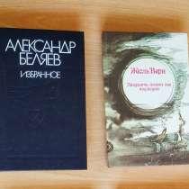 Классика детской фантастики и приключений, в Тюмени