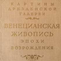 Книга. Картины Дрезденской галереи Венецианская живопись 56г, в г.Ереван