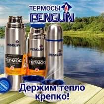 Оптовые и мелкооптовые продажи термосов ТМ Penguin, в Реутове
