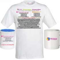 Типография ☎ + Фото на футболках, одежде, бейсболках, поло, в Москве
