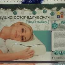 Ортопедическая подушка, в Москве