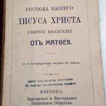 Старинное Евангелие 1916-1930 годы, в г.Васильков