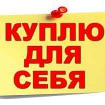 Куплю 2-3 комн квартиру Левый берег для себя (не агенство), в Красноярске