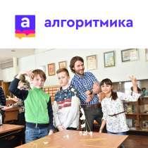 Алгоритмика-школа программирования для детей 7-12 лет, в Краснознаменске
