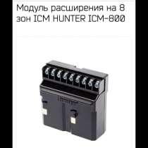"""Модуль расширения Hunter """"Автополив"""", в Москве"""