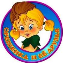 """Детский проект """"Орешенка и её друзья"""", в Москве"""