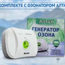 Озонатор АЛТАЙ уничтожает вирусы и бактерии, в Москве