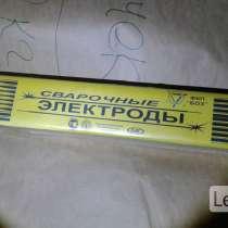 Электроды МР3 - 250 руб./ уп или (50 р/кг), в Чите