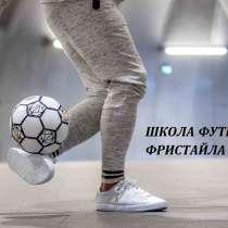 ДЕТСКАЯ ШКОЛА ФУТБОЛА В ТОМСКЕ. FOOTBALL SCHOOL TOMSK, в Томске