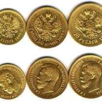 Оценка и скупка золотых монет любых стран в Москве, в Москве