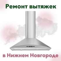 Ремонт вытяжек, в Нижнем Новгороде