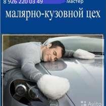 Покраска авто Частная мастерская Кузовной ремонт, в Москве