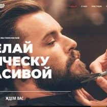 Готовый сайт BarberShop, в Москве