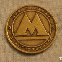 Продам жетоны на метро, в Москве