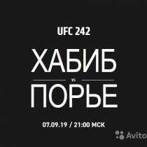 UFC 242 (2 билета), в Москве
