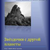 Электронная книга об аутизме, об осбеностях развития ребенк, в Новосибирске