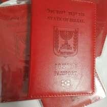 Новые обложки на паспорт Государства Израиль, в Москве