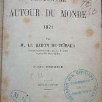 Старинная французская книга, в г.Киев
