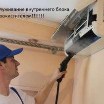 МОНТАЖ ОБСЛУЖИВАНИЕ И РЕМОНТ КОНДИЦИОНЕРОВ , в г.Тирасполь