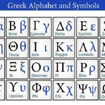 Уроки греческого языка онлайн, в г.Тбилиси