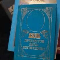 Книга, в г.Черновцы