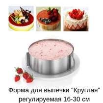 Форма для выпечки, в Казани