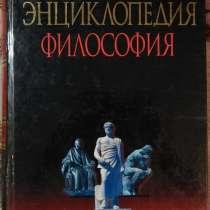 Энциклопедия, в Новосибирске