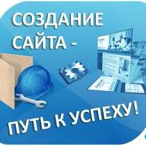 Создаем крутые сайты по низкой цене, в г.Минск