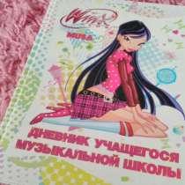 Дневник для юной ученицы музыкальной школы Винкс Winx, в Москве