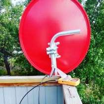Спутниковое ТВ Интернет Настройка, в Тольятти