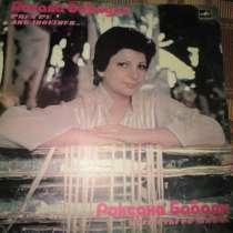 Роксана Бабаян - Когда Ты Со Мной (1984), в Коломне