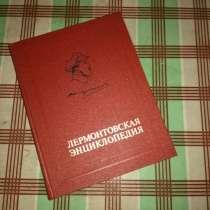 Лермонтовская энциклопедия, в Перми