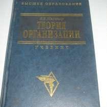 Мильнер Б. З. Теория организации: Учебник, в Екатеринбурге