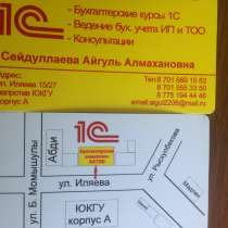 Бухгалтерский курс 1С версия 8,2 и 8,3, в г.Шымкент