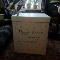 Коробка для сюрпризов, в Иркутске