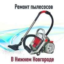 Ремонт пылесосов, в Нижнем Новгороде