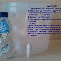 Жидкий фильтр,чистая вода в вашем доме.От природы, с любовью, в г.Запорожье