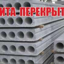 Плита перекрытия ПК 36.12.8 т, в г.Павлодар
