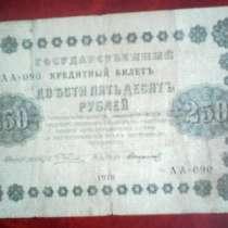 Денежная купюра 1918 года выпуска, в Уфе