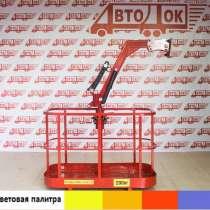 Люлька для манипулятора, в Челябинске