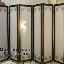 Ширмы декоративные. Изготовление ширм и перегородок, в Москве