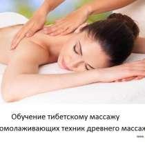 курсы массажа без медицинского образования, в Ярославле