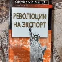 Политический бестселер, в Новосибирске