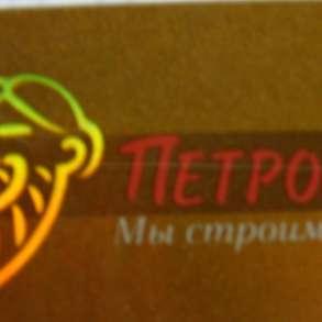 Бесплатно Золотая скидочная карта Петрович, в Санкт-Петербурге