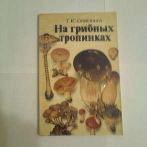 На грибных тропинках, в Екатеринбурге